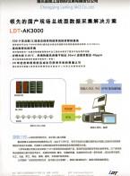 重庆蓝陵工业自控仪表有限责任公司 通道保护模块 数据采集模块 特殊数据采集模块 (1)