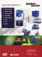 上海康普艾压缩机有限公司 压缩机 移动式压缩机 工业压缩机部  高压压缩机部 (1)
