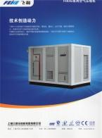 上海飞和压缩机制造有限公司 压缩机 永磁变频空气压缩机 单螺杆空气压缩机  单螺杆空气压缩机 (1)