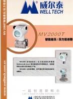 上海威尔泰工业自动化股份有限公司  智能压力变送器 流量计    电磁流量计  上海传感器展 (10)
