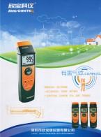 深圳市欣宝瑞仪器有限公司 转速表   闪频仪  温度表  紫外线强度计  红外测温仪 (3)