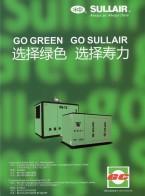 深圳寿力亚洲实业有限公司  压缩机 E550RH、E600RH中高压系列电移 真空泵 空气干燥机 (1)