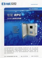 北京安控科技股份有限公司 有线仪表 无线仪表 DCS产品 (1)