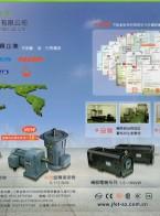 苏州联发电机有限公司   停车设备专用减速机   新型齿轮减速机   减速机马达 (1)