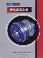 伟攀(上海)机械设备有限公司 离合器 盘式刹车 联轴器 (3)