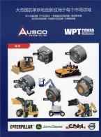 AUSCO  多片式制动器  液压离合器 车辆制动器 (2)