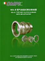 OMPI s.r.l 公司  气动离合制动器 液压驱动的干式或湿式离合和制动器 SSB系列安全多片打滑离合器 (2)