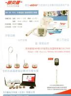 颐贝隆电子科技(北京)有限公司  温度压力湿度验证系统  温度压力湿度验证系统  PU仪 (1)