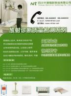 中国测试技术研究院辐射研究所  医学测试实验室  医学工程实验室  无损检测实验室 (1)