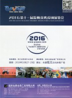 温州(金鹰)泵阀展览会  阀门类 水泵类  流体类  PVPEW (1)