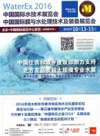 WaterEx北京水展   水处理技术  国际膜  阀门 (1)
