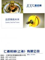 仁羲机械(上海)有限公司  离合器 制动器  飞轮 (2)