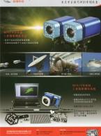 郑州辰维科技股份有限公司_工业摄影测量系统_集成测量传感器_ 嵌入式系统 (1)