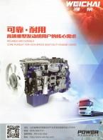 潍柴集团   高速重型发动机  中速柴油发动机  低速柴油发动机 (1)