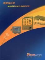 北京博瑞特自动计量系统股份有限公司   石油仓储仪表  液位计 (2)