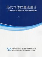 哈尔滨派立仪器仪表有限公司 热式气体质量流量计 管段式法兰连接 插入式螺纹连接 (1)