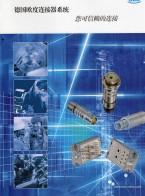 欧度(上海)国际贸易有限公司  重载连接器   PCB连接器 圆柱型插拔自锁连接器   单芯针/孔  电器连接器 (1)