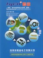 深圳市联益电子有限公司  LYW350A  圆孔PIN针 (2)