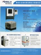 深圳市海目星激光科技有限公司 激光打标设备 激光焊接设备 自动化设备   3D曲面玻璃展 (5)