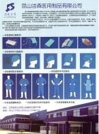 昆山洁森医用制品有限公司   手术包   隔离衣   口罩 (1)