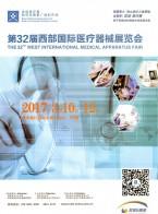 西部国际医疗器械展览会   影像设备  口腔设备   辅助设备 (1)
