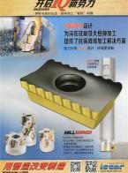 伊斯卡刀具国际贸易(上海) 有限公司 切断&切槽 车削&螺纹加工 钻头 铣削 刀柄 (1)