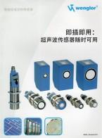威格勒传感器技术(上海)有限公司    WENGLOR光电传感器  WENGLOR电感式接近开关  WENGLOR图像处理系统 (1)