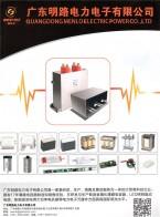 广东明路电力电子有限公司_金属化薄膜电容器_LED照明驱动电源_新能源发电用大功率电抗器 (1)