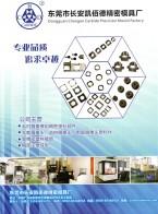 东莞市长安凯佰德精密模具厂 塑料注射成型模具 医疗器械类模具 摄像头模组塑胶件 (1)