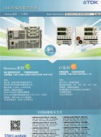 TDK株式会社    (无锡东电化兰达电子有限公司) 可编程电源   可配置电源   EMC滤波器 (1)