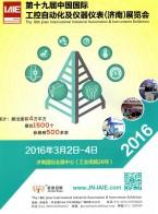 济南自动化展  工业自动化   传感器及测试测量   机器人技术 (1)