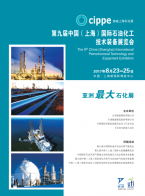 中国国际石油石化技术装备展览会_石油天然气_石化_矿业_煤炭_化工 (5)