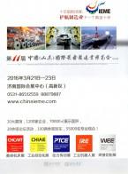 丞华展览  数控机床及工模具  工业自动化及仪器仪表 (1)