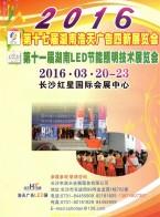 2015第十六届湖南浩天广告四新展览会   激光雕刻   切割  焊字机 (1)