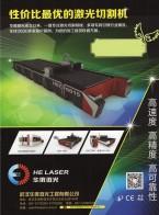 武汉华俄激光工程有限公司 激光切割机 光纤激光切割机  金属切割机 (2)