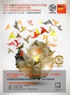中国网印及制像协会  编辑出版会刊  举办培训  开办中介服务 (1)