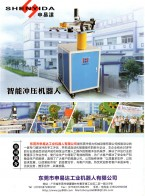 东莞市申易达工业机器人有限公司_冲压机械手_喷涂机械手_关节机械手 (1)
