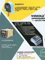 深圳市微星工业自动化经营部  数字电流表  加热器断线报警器  电流指示器  电流感应开关 (1)