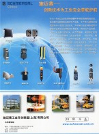 施迈赛工业开关制造(上海)有限公司_工业低压开关_机器控制元器件_安全门开关_智能安全开关传感器 (1)