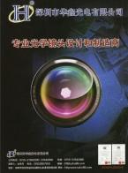 华鑫光电有限公司 手机镜头系列 车载镜头系列 安防镜头系列 (1)