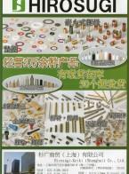 杉广商贸(大连)有限公司   螺栓   排针  紧固件 (1)