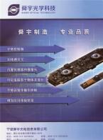宁波舜宇光电信息有限公司   手势控制器   车载镜头  工业检测显微镜 (2)