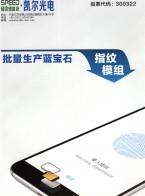 江苏凯尔生物识别科技有限公司  摄像头支架   半自动调焦测试装置   摄像头模组 (1)