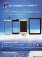 深圳市欧雷登科技有限公司   普通触摸屏系列  四层纯屏系列   三层纯屏系列 (1)