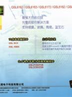 上海思立微电子科技有限公司   电容触控IC   指纹识别IC    电磁笔方案 (1)