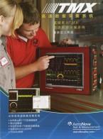 AstroNova     数据可视化技术    数据采集行业 (2)