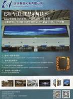 深圳赛德光电集团 LED显示屏 LED灯饰系列 控制系统 (1)