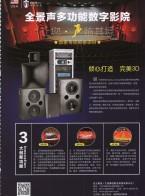 宁波博悦影音科技有限公司  音王集团   专业影院   全景声电影组合扬声器    电影组合扬声器(FC)系列 (1)