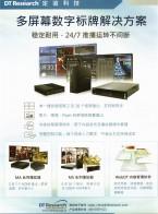 数字标牌播放器  _多屏幕拼接播放器 _管理软件-定谊科技(北京)有限公司