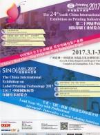 第二十四届华南国际印刷展 全面覆盖印刷 包装 标签及包装制品产业链 互联网+ 时代的印刷业 (1)